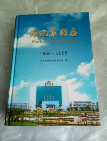 海化集团志  1956-2005