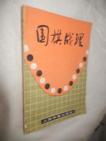 围棋战理 人民体育出版社