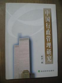 中国行政管理研究