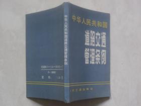 中华人民共和国道路管理条例(1988年3月9日国务院发布)