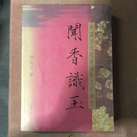 闻香识玉:中国古代闺房脂粉文化演变