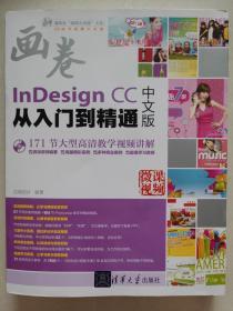 """InDesign CC中文版从入门到精通(附光盘)/清华社""""视频大讲堂""""大系CG技术视频大讲堂"""