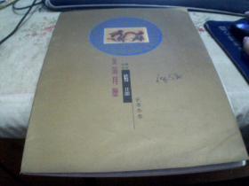 2000年金箔月历精品