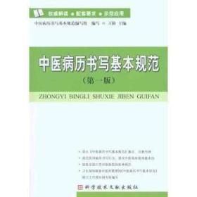 中医病历书写基本规范(第1版) 王阶 9787502367787 科学技术文献出版社 全新正版现货可开票