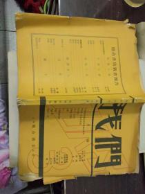 民国原版 一九二八年八月二十日出版 《 我们月刊 》 第三号 插图带毛边本