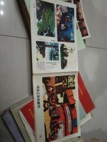 河北工农兵画刊1976.5