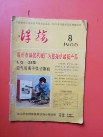 焊接1986年第8期