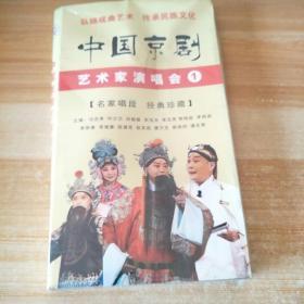 中国京剧艺术家演唱会:1(3碟DVD/外盒残坏)冯志孝、叶少兰、李维康、裴艳玲等