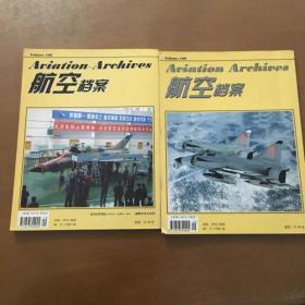航空档案2006年第11期 +12期(两本合售)