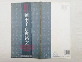 虢季子白盘铭文 西泠印社法帖丛编;西泠印社;12开竖排;