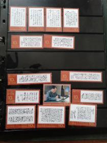 毛主席邮票毛主席诗词邮票76张合售