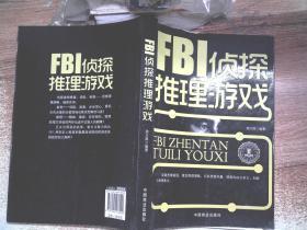 FBI侦探推理游戏