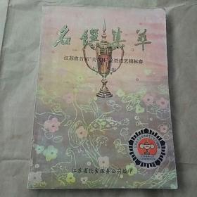 """85年《名馔集萃》江苏省首届""""美食杯""""烹饪技艺锦标赛专辑"""