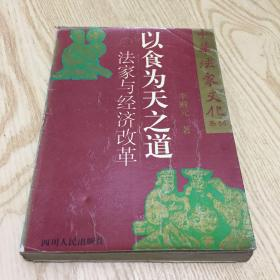 中国法家文化系列 以食为天之道 法家与经济改革