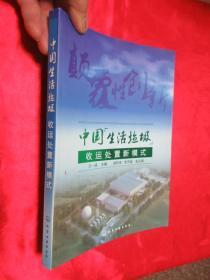 中国生活垃圾收运处置新模式         【16开】
