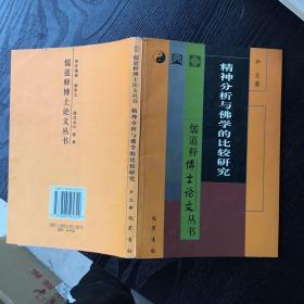 精神分析与佛学的比较研究