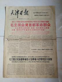天津日报:1966.8.12,四版全,九品以上!