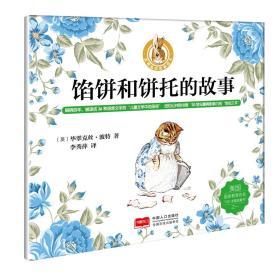 馅饼和饼托的故事/彼得兔的故事绘本