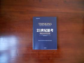 21世纪思考:新政治经济思想