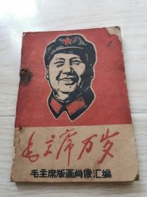 毛主席万岁毛主席版画肖像汇编内有59张版画肖像,成都出版