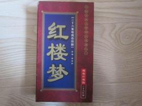 红楼梦精编珍藏版三十六片装