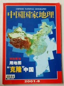 中国国家地理2001年第8期