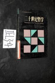 二十世纪西方哲学译丛;二十世纪哲学...李步楼 等译