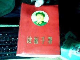 《读报手册》 32开 (南京版)厚册 红塑封【林像2幅】林题一页  黄斑较多         6G