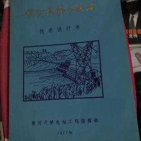 黄河天桥水电站技术设计书