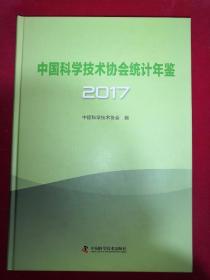 中国科学技术协会统计年鉴 2017  精装