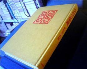 日文原版:中国の陶磁·  新出土の名品