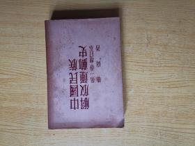 中国民族解放运动史(第一卷 增订本)
