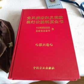 党风廉政和反腐败现行法规制度全书,第六卷
