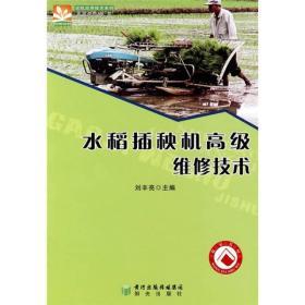 农机应用技术系列 :水稻插秧机高级维修技术