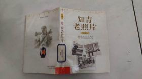 知青老照片:珍藏本