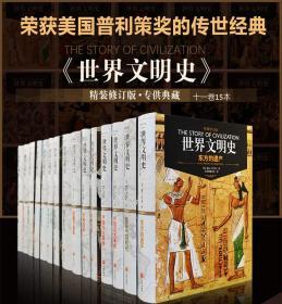 世界文明史精装修订版(硬精装全11卷15册)