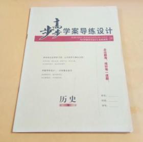 步步高学案导练设计:历史(选修2)  与《学案导学设计》配套使用