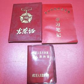证书  光荣证(武汉市第二印染厂光荣证)共3个