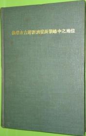 农业在台湾经济发展策略中之地位