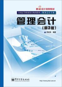 全国高等职业教育规划教材·财务会计专业:管理会计(第3版)