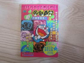 超级爆笑漫画 哆啦A梦3