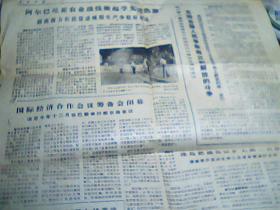 报纸 人民日报1975年10月18日第五版笫六版