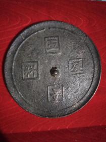 五子登科·明清铜镜(直径10厘米)