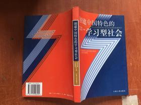 创建中国特色的学习型社会