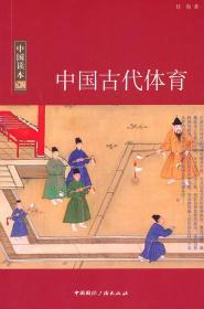 中国读本中国古代体育