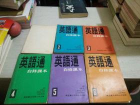 英语通自修课本1-6册合售