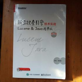 解密搜索引擎技术实战 Lucene&Java精华版(第3版)没有光盘