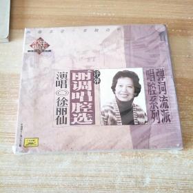 评弹光盘 CD丽调唱腔选