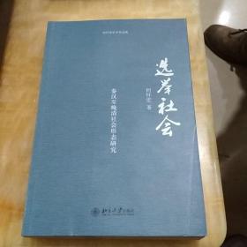 选举社会:秦汉至晚清社会形态研究
