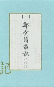郑堂读书记(全三册)